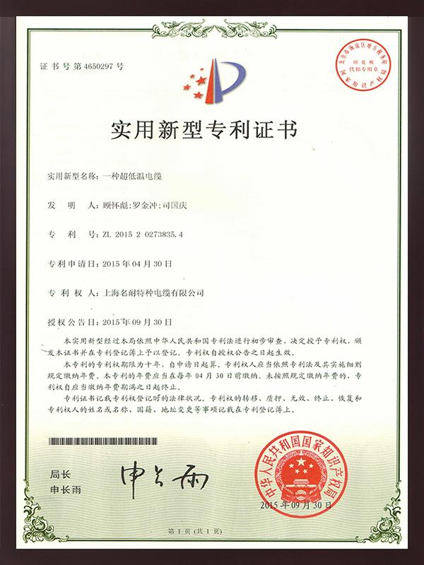 一种超低温电缆专利证书