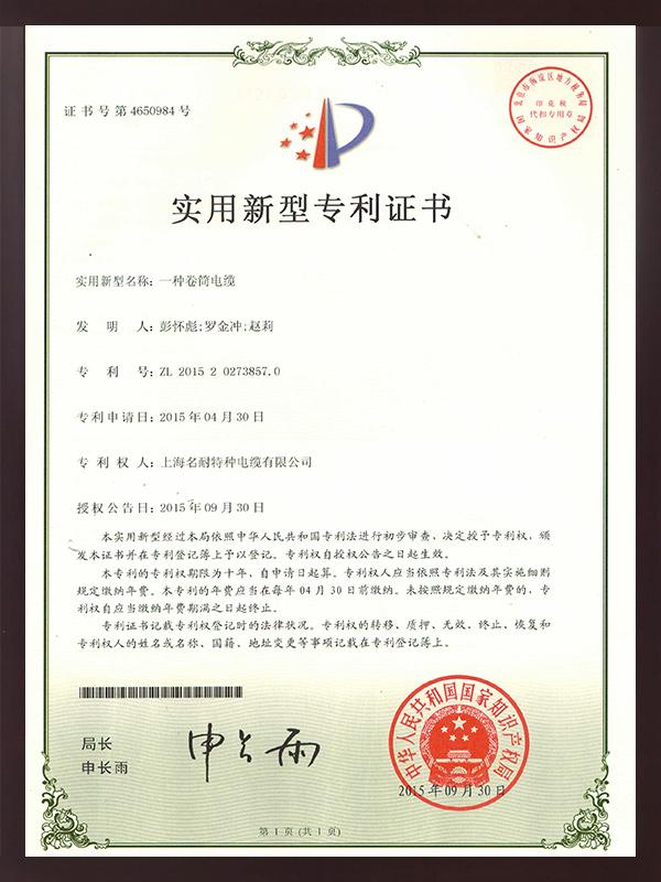 一种卷筒电缆专利证书
