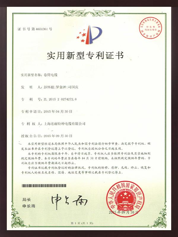 卷筒电缆专利证书