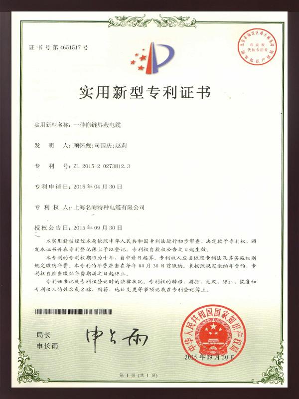 一种拖链屏蔽电缆专利证书